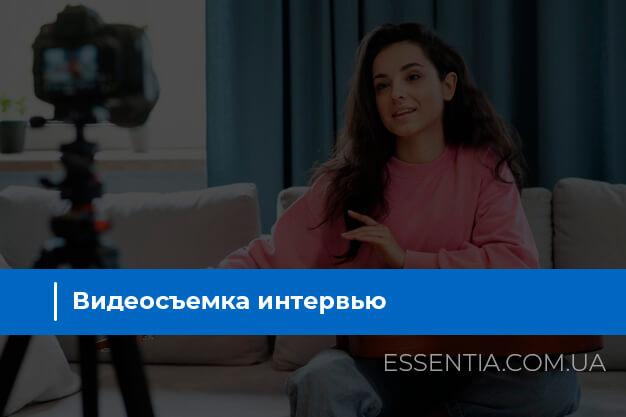 Порядок проведения интервью. Видеосъемка интервью в Киеве